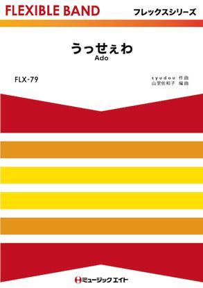 FLX79 フレックス・バンド(五声部+打楽器) うっせぇわ/Ado の画像