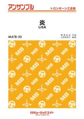 MATB33 トロンボーン・アンサンブル 炎【トロンボーン三重奏】/LiSA の画像