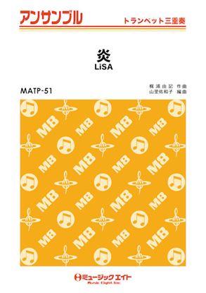 MATP51 トランペット・アンサンブル 炎【トランペット三重奏】/LiSA の画像