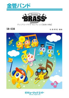 SB538 金管バンド Premium Brass Selection【鬼滅の刃編】 の画像