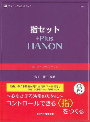 指セット プラス ハノン の画像
