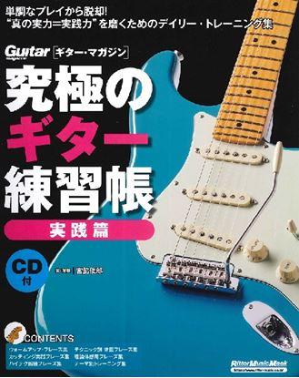究極のギター練習帳(大型増強版)実践編 の画像