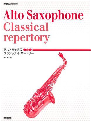 練習者のためのアルトサックス クラシック・レパートリー の画像
