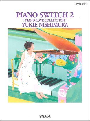ピアノソロ 西村由紀江 PIANO SWITCH 2 ~PIANO LOVE COLLECTION~ の画像