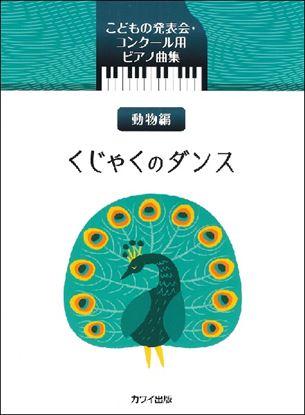 こどもの発表会・コンクール用ピアノ曲集 動物編 くじゃくのダンス の画像