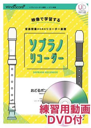 リコーダー楽譜 おどるポンポコリン 練習用動画DVD付 の画像