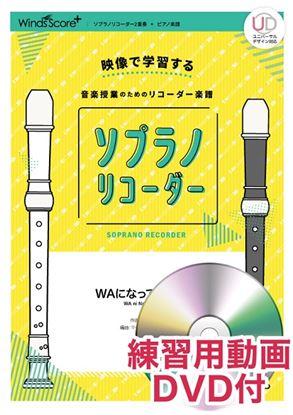 リコーダー楽譜 WAになっておどろう 練習用動画DVD付 の画像