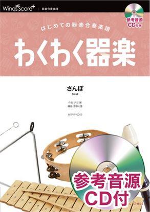 わくわく器楽 さんぽ 参考音源CD付 の画像