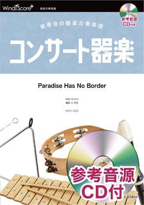 コンサート器楽 Paradise Has No Border 参考音源CD付 の画像