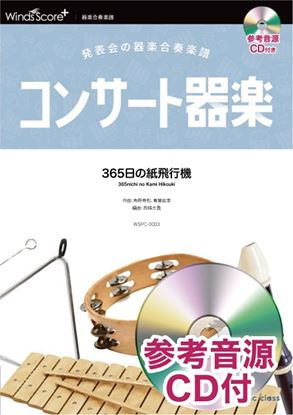 コンサート器楽 365日の紙飛行機 参考音源CD付 の画像