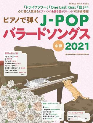 ムック ピアノで弾くJ-POPバラードソングス2021 の画像