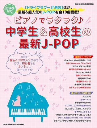 ムック ピアノでラクラク♪中学生&高校生の最新J-POP の画像