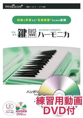 鍵盤ハーモニカ ハンガリー舞曲第5番 練習用動画DVD付 の画像