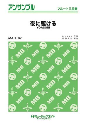 MAFL82 フルート・アンサンブル 夜に駆ける【フルート三重奏】/YOASOBI の画像