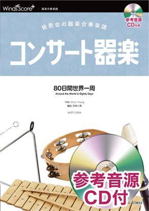 コンサート器楽 80日間世界一周 参考音源CD付 の画像