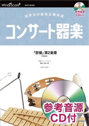 コンサート器楽 「悲愴」第2楽章 参考音源CD付 の画像