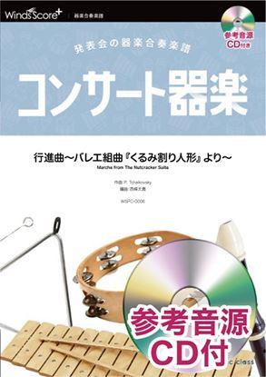 コンサート器楽 行進曲~バレエ組曲『くるみ割り人形』より~ 参考音源CD付 の画像