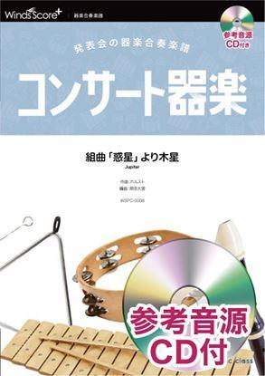 コンサート器楽 組曲「惑星」より木星 参考音源CD付 の画像