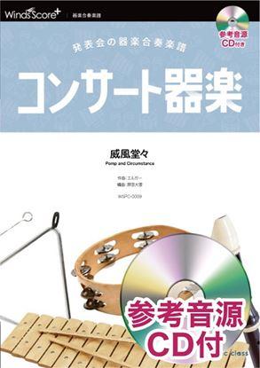 コンサート器楽 威風堂々 参考音源CD付 の画像