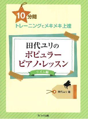 10分間トレーニングでメキメキ上達 田代ユリのポピュラーピアノ・レッスン【リズム編】 の画像