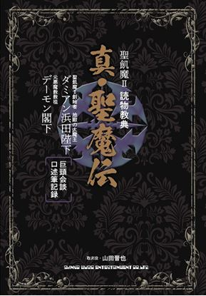 聖飢魔Ⅱ 読物教典 真・聖魔伝 の画像