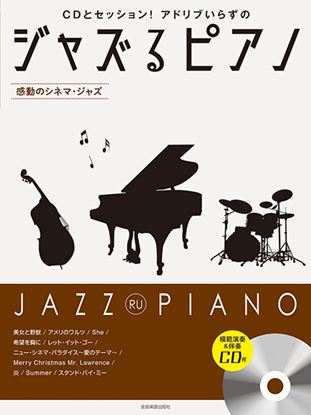 ジャズるピアノ ~感動のシネマ・ジャズ~ 模範演奏&伴奏CD付 の画像