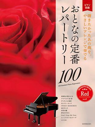大人のピアノ[初級者向け] おとなの定番レパートリー100 [レッド] の画像