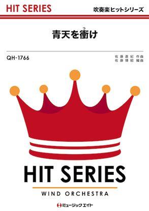 QH1766 吹奏楽ヒットシリーズ 青天を衝け の画像