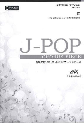 J-POPコーラスピース 混声3部合唱(ソプラノ・アルト・男声)/ピアノ伴奏 虹/菅田将暉 の画像