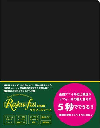 CF-6 Raku-fu Smart【ラクフ スマート】 演奏者のためのラクラク楽譜ファイル の画像