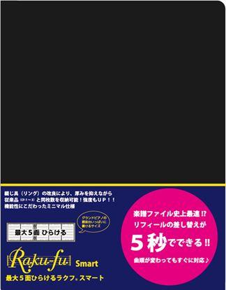 CF-7 最大5面ひらけるRaku-fu Smart【ラクフ スマート】 演奏者のためのラクラク楽譜ファイル の画像