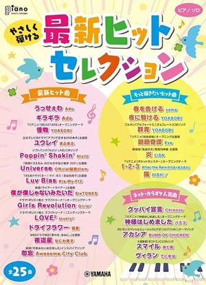 月刊ピアノ2021年6月号増刊 やさしく弾ける 最新ヒットセレクション の画像