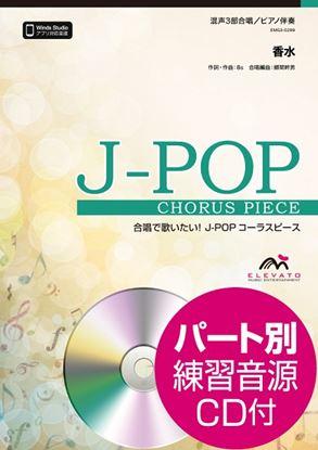 J-POPコーラスピース 混声3部合唱(ソプラノ・アルト・男声)/ピアノ伴奏 香水/瑛人 参考音源CD付 の画像