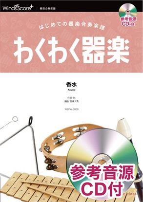 わくわく器楽 香水 参考音源CD付 の画像