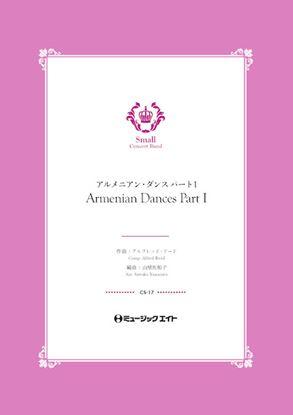 CS17 コンクール セレクション アルメニアン・ダンス パート1【Armenian Dances Part I】 の画像