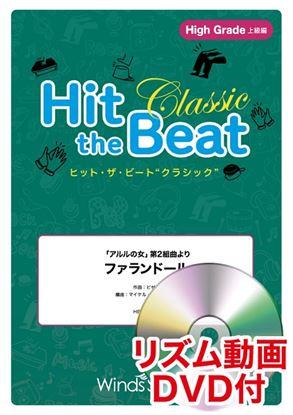ヒット・ザ・ビート 「アルルの女」第2組曲より ファランドール リズム動画DVD付 の画像