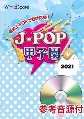 吹奏楽譜 J-POP甲子園 2021 参考音源CD付 の画像
