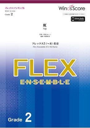 フレックスアンサンブル楽譜 虹(フレックス5(~8)重奏) の画像