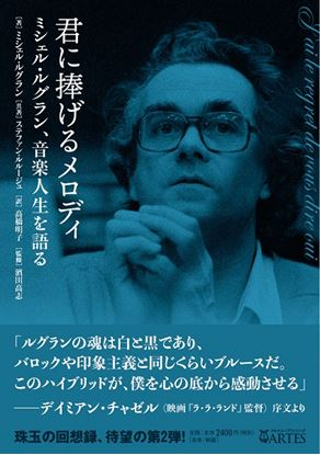 君に捧げるメロディ ミシェル・ルグラン、音楽人生を語る の画像