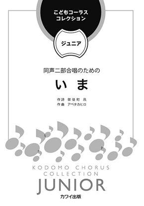 アベタカヒロ こどもコーラス・コレクション-ジュニア- 同声二部合唱のための いま の画像