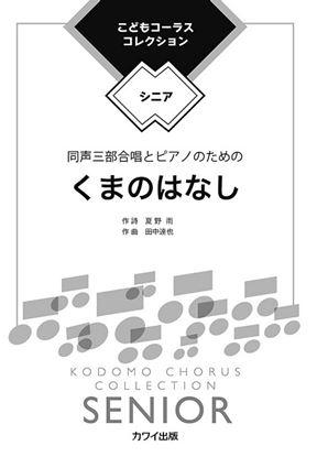 田中達也 こどもコーラス・コレクション-シニア- 同声三部合唱とピアノのための くまのはなし の画像