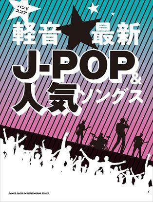 バンド・スコア 軽音☆最新J-POP&人気ソングス の画像