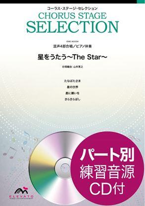 コーラス・ステージ・セレクション 混声4部合唱(ソプラノ・アルト・テノール・バス)/ピアノ伴奏 星をうたう~The Star~ 参考音源CD付 の画像