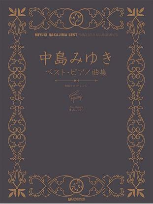初級ソロ・アレンジ 中島みゆきベスト/ピアノ曲集 の画像