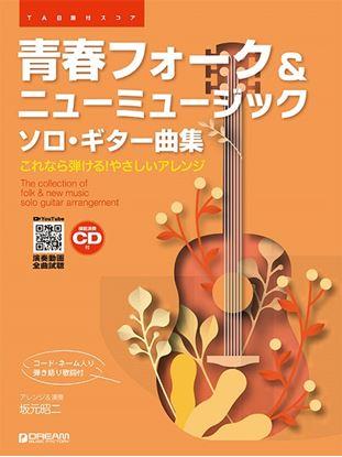 TAB譜付スコア 青春フォーク&ニューミュージック/ソロ・ギター曲集[模範演奏CD付] の画像