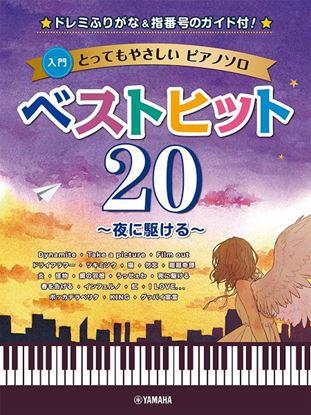 入門 とってもやさしいピアノソロ ベストヒット20~夜に駆ける~ -ドレミふりがな&指番号のガイド付!- の画像