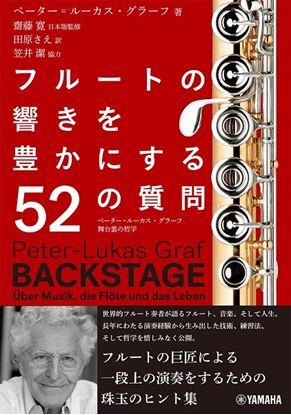 フルートの響きを豊かにする52の質問~ペーター=ルーカス・グラーフ 舞台裏の哲学~ の画像