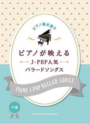 ピアノ弾き語り ピアノが映えるJ-POP人気バラードソングス の画像