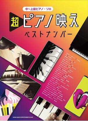 中~上級ピアノ・ソロ 超ピアノ映えベストナンバー の画像