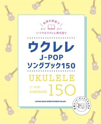 ウクレレJ-POPソングブック150 の画像
